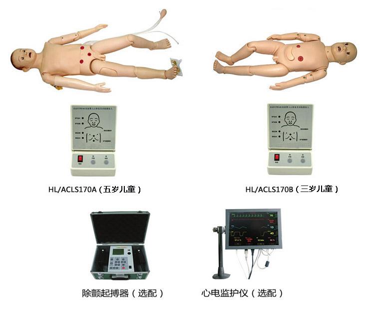 HL/ACLS170 多功能儿童...
