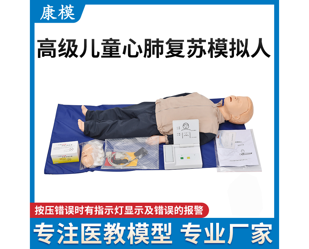 HL/CPR170 高级儿童心...